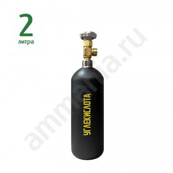 Баллон для СО2 2л вентиль ВК-94-01 (вых.G3/4)