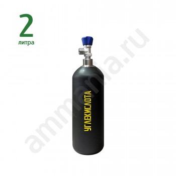 Баллон для CO2 2 литров с вентилем CAVAGNA с выходом W21,8