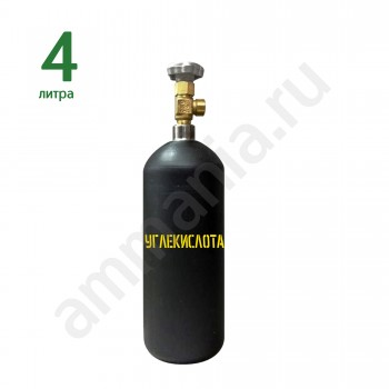 Баллон для СО2 4л вентиль ВК-94-01 (вых.G3/4)