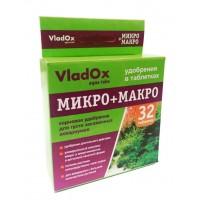 VladOx микро + макро Удобрение в таблетках 32 шт