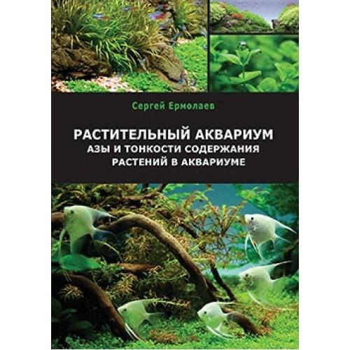Книга Растительный аквариум азы и тонкости содержания растений в аквариуме