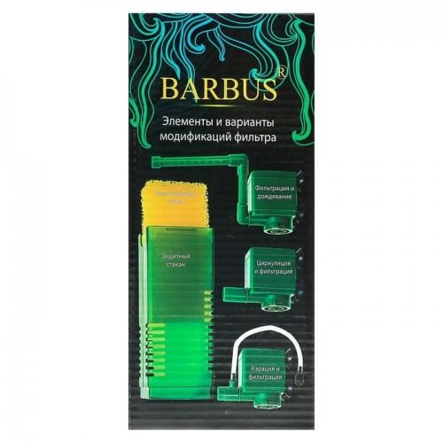 Фильтр внутренний Barbus с аэратором и флейтой 600 л/ч 12 ватт.